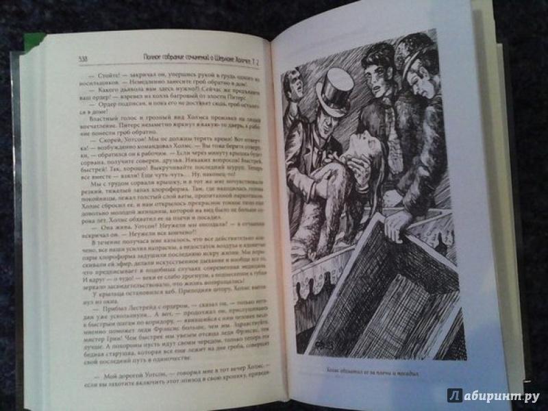 Иллюстрация 6 из 9 для Полное собрание сочинений о Шерлоке Холмсе. Том 2 - Артур Дойл   Лабиринт - книги. Источник: Кононенко  Катя