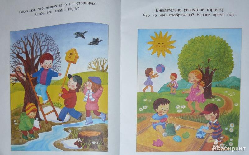 Иллюстрация 3 из 12 для Веселые часы. Знакомимся с временами года. 3-4 года - Ольга Земцова | Лабиринт - книги. Источник: Татьянка-Танюшка