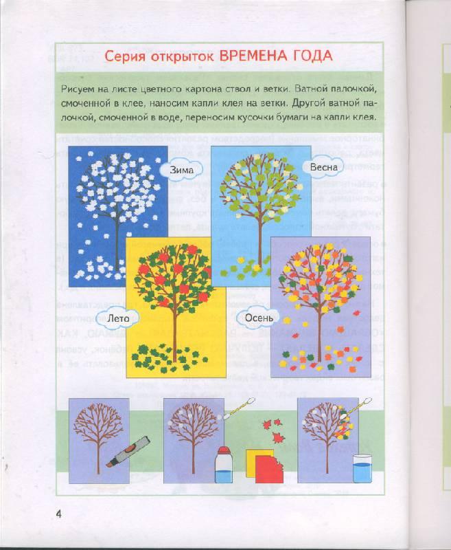 Иллюстрация 10 из 21 для Поделки из бумаги - Анистратова, Гришина | Лабиринт - книги. Источник: Кошки-мышки