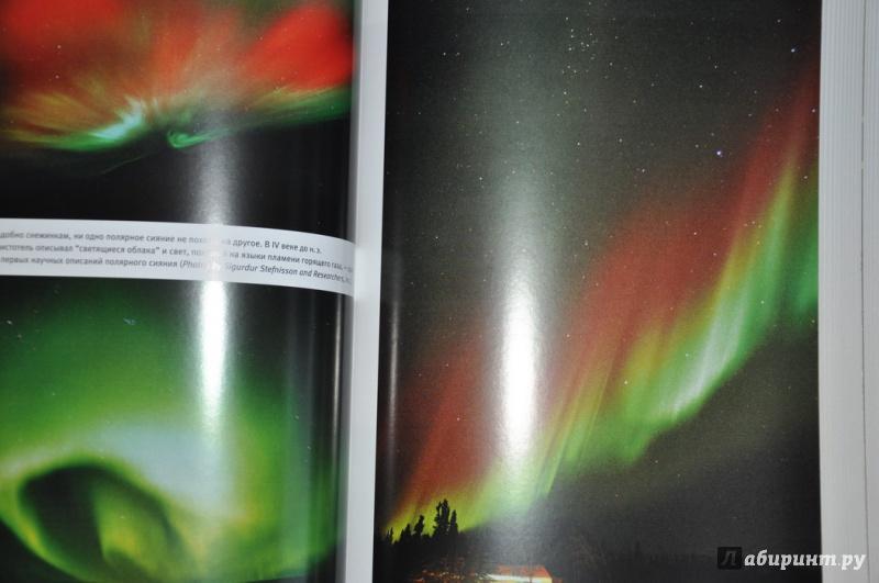 Иллюстрация 27 из 29 для В погоне за Солнцем - Ричард Коэн | Лабиринт - книги. Источник: jonstewart