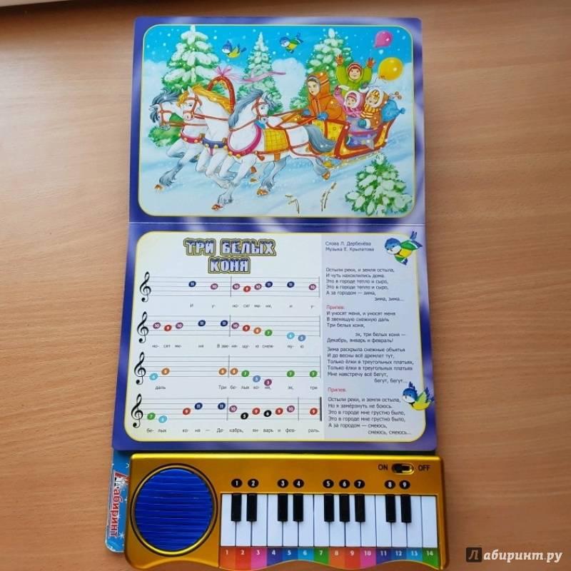 Иллюстрация 42 из 52 для Пианино. Зимние песенки синяя | Лабиринт - книги. Источник: NoWella