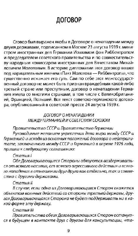 Иллюстрация 11 из 29 для Секретные протоколы, или Кто подделал пакт Молотова - Риббентропа - Алексей Кунгуров | Лабиринт - книги. Источник: Юта