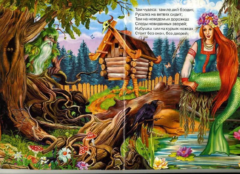 Сказка у лукоморья дуб зеленый с картинками