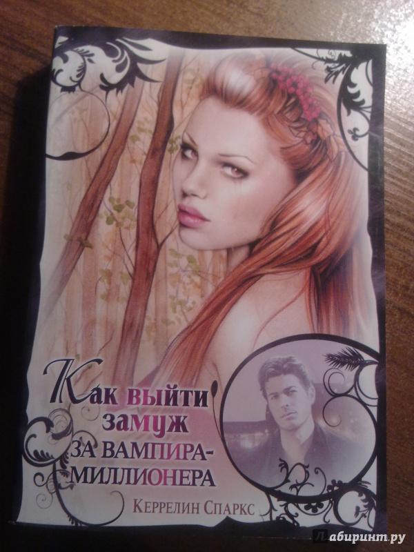Иллюстрация 1 из 11 для Как выйти замуж за вампира-миллионера - Керрелин Спаркс   Лабиринт - книги. Источник: boaness