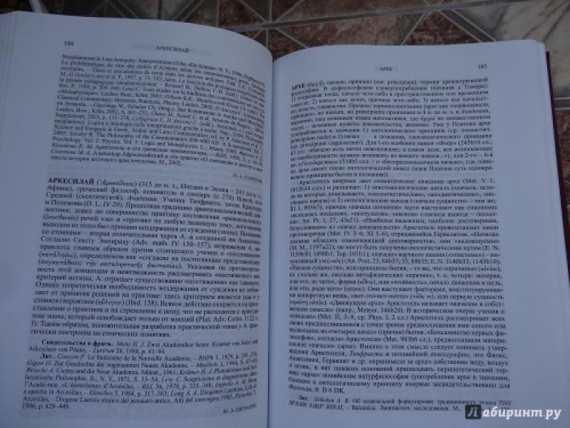 Иллюстрация 3 из 10 для Античная философия. Энциклопедический словарь - Мария Солопова | Лабиринт - книги. Источник: Лабиринт