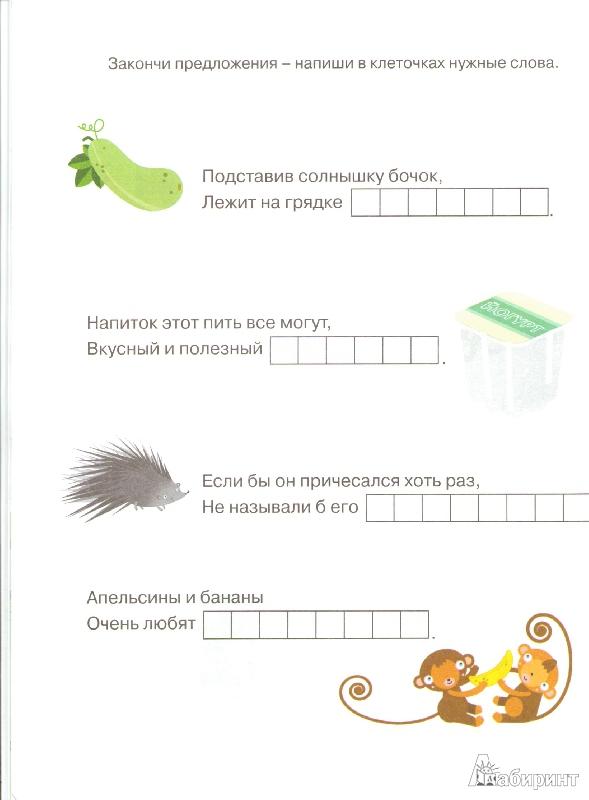 Иллюстрация 4 из 11 для Учимся грамоте. 4-5 лет - Ольга Земцова | Лабиринт - книги. Источник: Плахина  Ирина