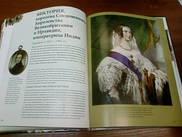 Иллюстрация 10 из 16 для Великие монархи мира - Уильямс Хайвелл | Лабиринт - книги. Источник: lettrice
