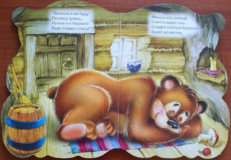 картинки с медвежатами и стихами примеру, бытует мнение