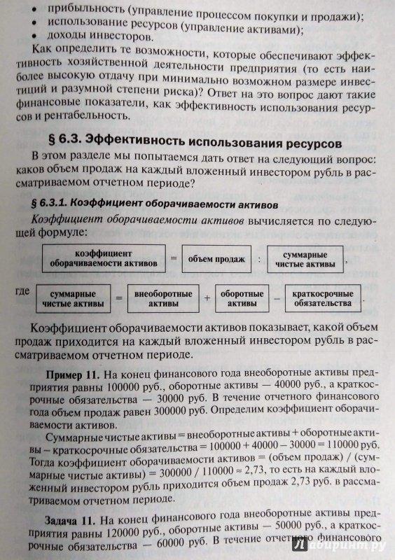 Книга i задачи с решением по менеджменту мгу решение задач дви