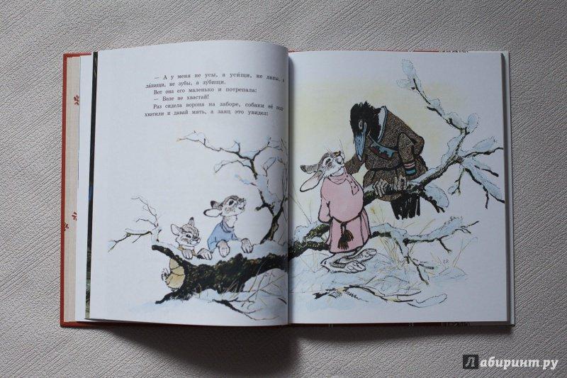 Иллюстрация 9 из 98 для Русские народные сказки. Рисунки Е ...