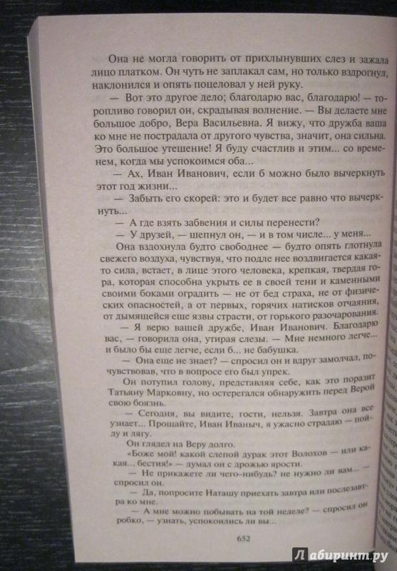 Иллюстрация 14 из 18 для Обрыв - Иван Гончаров | Лабиринт - книги. Источник: Хабаров  Кирилл Андреевич