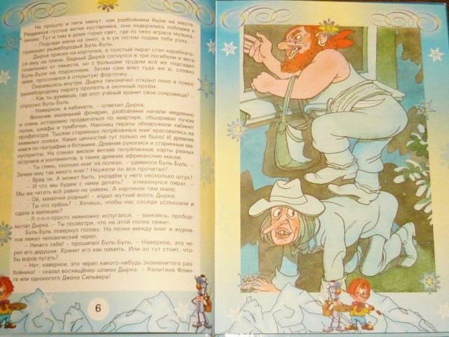 Иллюстрация 2 из 16 для Карандаш и Самоделкин на Северном полюсе - Валентин Постников | Лабиринт - книги. Источник: Ромашка:-)