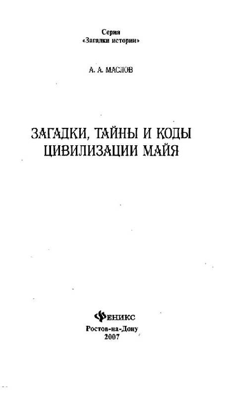 Иллюстрация 1 из 15 для Загадки, тайны и коды цивилизации Майя - Алексей Маслов | Лабиринт - книги. Источник: Юта