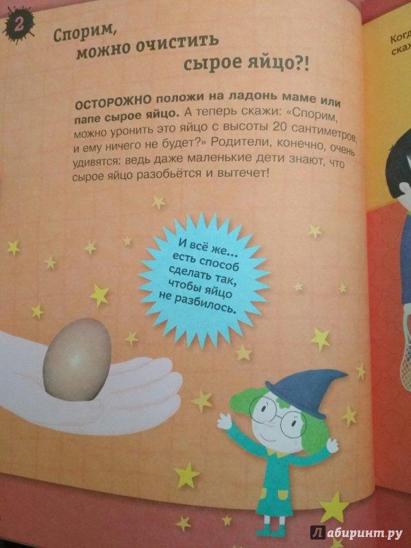 Иллюстрация 21 из 31 для Большая книга простых экспериментов для детей | Лабиринт - книги. Источник: Лабиринт