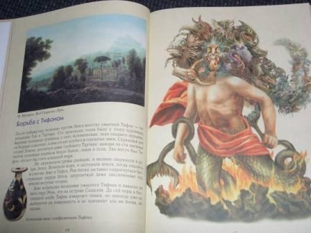 Иллюстрация 18 из 21 для Мифы Древней Греции - Юрий Зайцев | Лабиринт - книги. Источник: sher