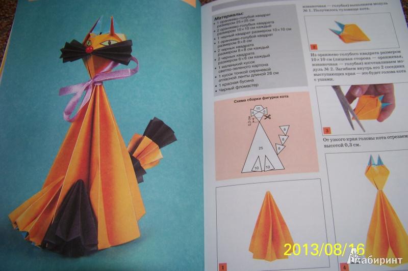 Иллюстрация 8 из 10 для Оригами. Фигурки животных - Ирина Жукова | Лабиринт - книги. Источник: G