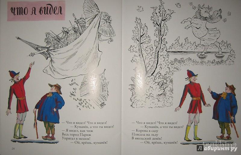 Иллюстрация 43 из 44 для Сюзон и мотылек. Французские народные песенки | Лабиринт - книги. Источник: Трухина Ирина