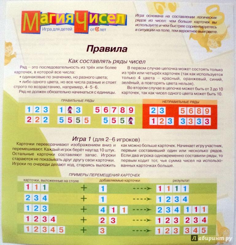 Иллюстрация 2 из 5 для Игротека. Магия чисел (2633) | Лабиринт - игрушки. Источник: Миссис Бонд
