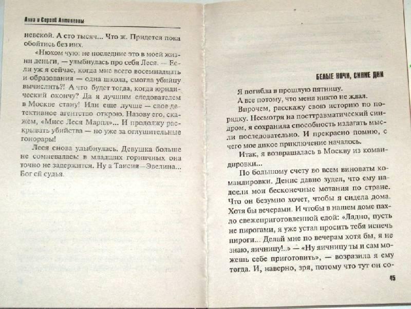 Иллюстрация 1 из 4 для Плюс-минус вечность - Литвинова, Литвинов | Лабиринт - книги. Источник: Zhanna