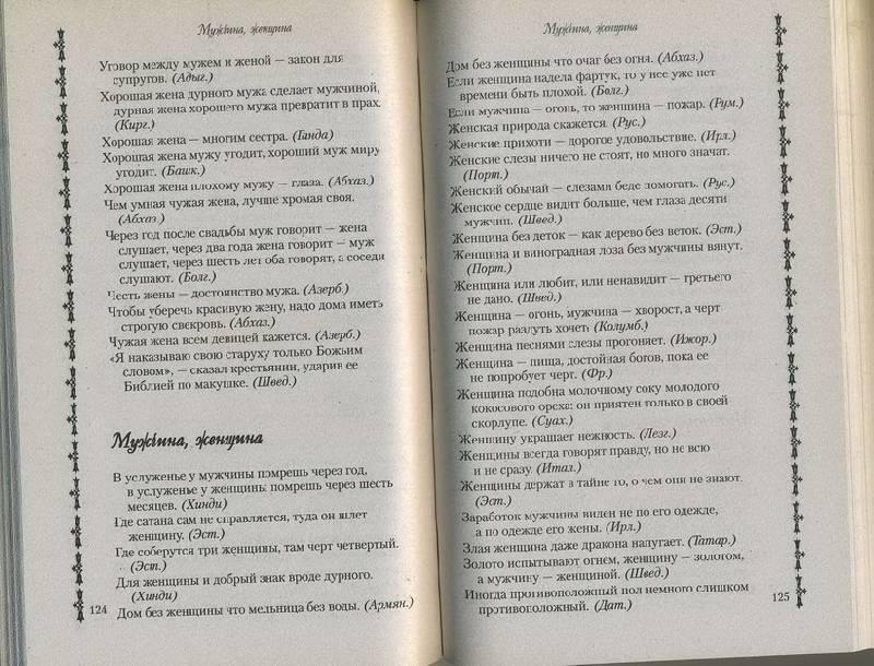 Иллюстрация 9 из 9 для Пословицы и поговорки народов мира | Лабиринт - книги. Источник: Machaon