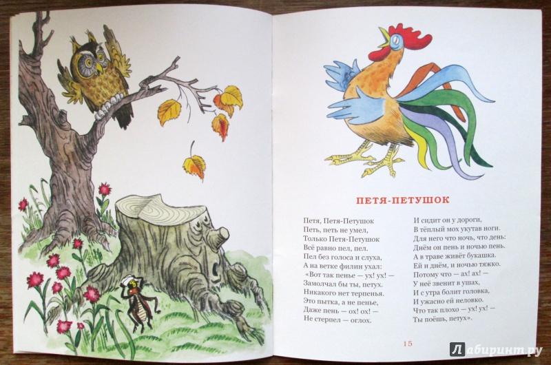 Иллюстрация 25 из 36 для Послушай, черепаха! - Михаил Кудинов | Лабиринт - книги. Источник: Зеленая шляпа