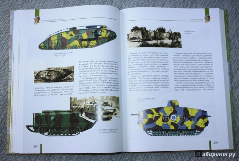 Иллюстрация 34 из 39 для Книга будущих командиров - Анатолий Митяев | Лабиринт - книги. Источник: Ассол