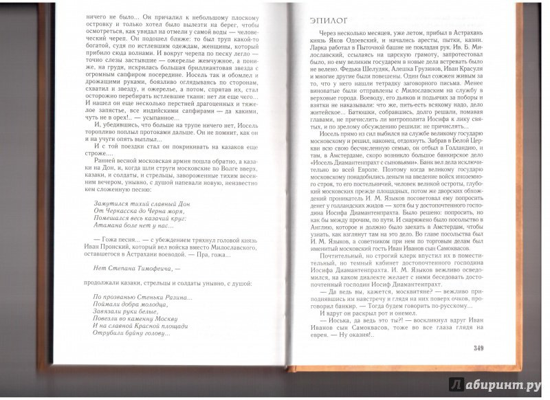Иллюстрация 10 из 18 для Казаки (Степан Разин): Роман - Иван Наживин | Лабиринт - книги. Источник: Скоков  Сергей