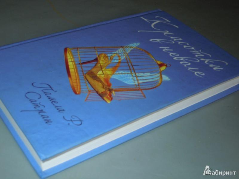 Иллюстрация 1 из 11 для Красотки в неволе: Роман - Памела Сатран   Лабиринт - книги. Источник: Iwolga