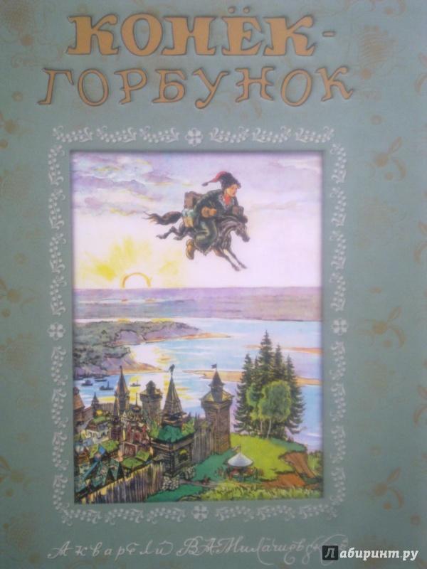 Иллюстрация 28 из 109 для Конек-Горбунок - Петр Ершов | Лабиринт - книги. Источник: Рожкова Александра Александра