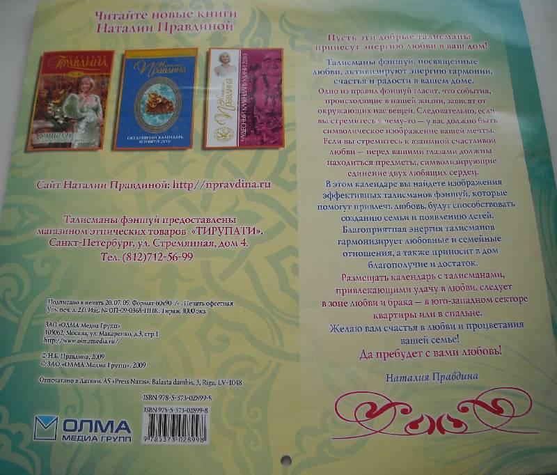 Иллюстрация 10 из 10 для Талисманы фэншуй для взаимной любви. 2010 | Лабиринт - книги. Источник: frolicsome_i