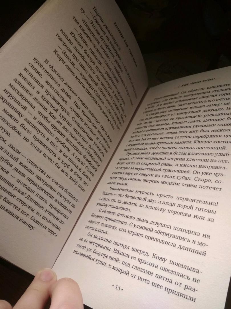 Иллюстрация 58 из 72 для Орудия смерти. Город костей - Кассандра Клэр | Лабиринт - книги. Источник: Лабиринт
