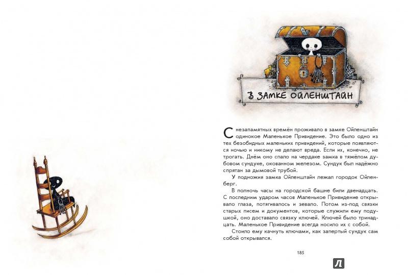 Иллюстрация 9 из 69 для Маленькая Баба-Яга. Маленький Водяной. Маленькое Привидение - Отфрид Пройслер   Лабиринт - книги. Источник: Редактор этой книги
