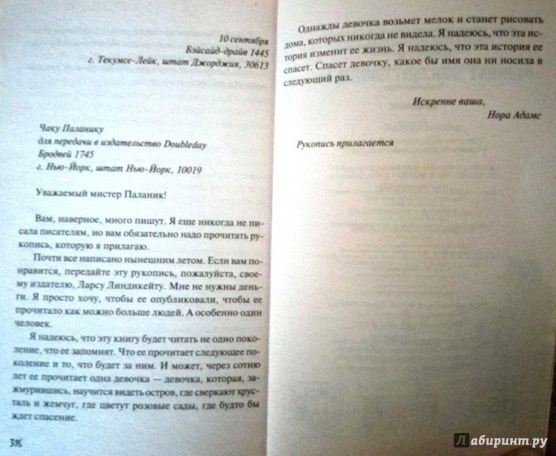 Иллюстрация 20 из 21 для Дневник - Чак Паланик   Лабиринт - книги. Источник: WhiteMetalHorse