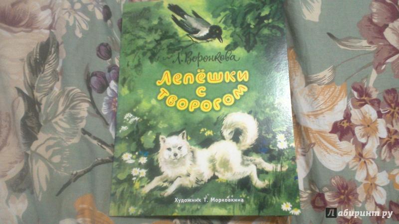 Иллюстрация 9 из 28 для Лепешки с творогом - Любовь Воронкова | Лабиринт - книги. Источник: Лабиринт