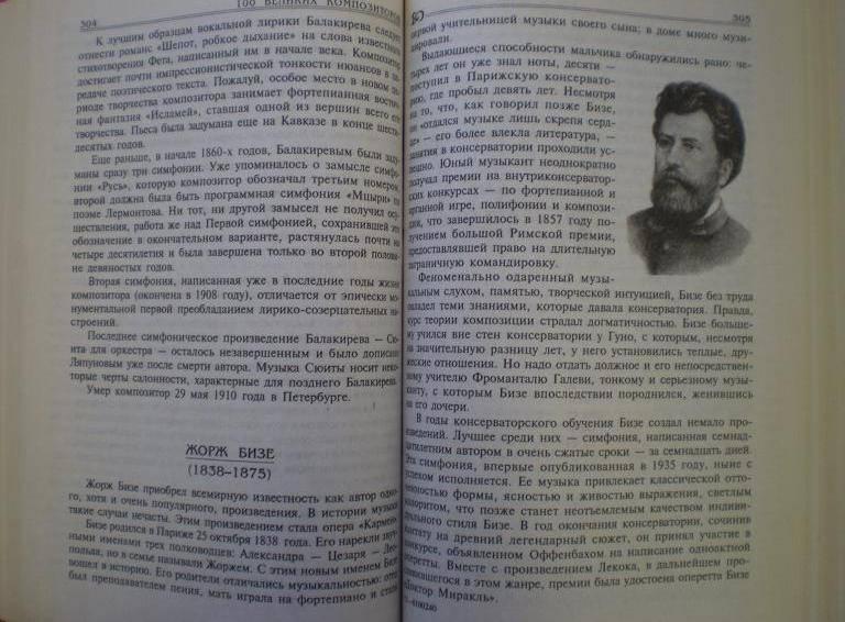 Иллюстрация 1 из 16 для 100 великих композиторов - Дмитрий Самин | Лабиринт - книги. Источник: Ягодка