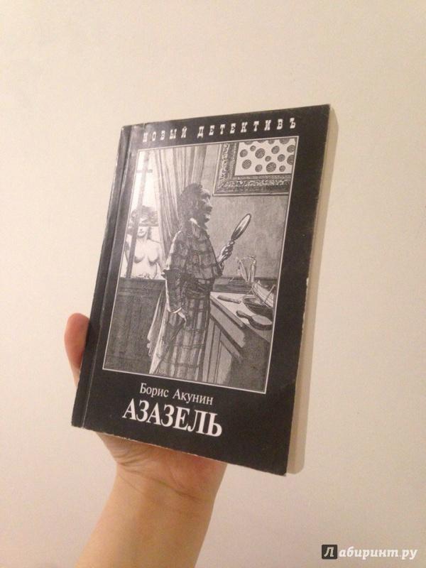 Иллюстрация 1 из 8 для Азазель - Борис Акунин | Лабиринт - книги. Источник: Кирт