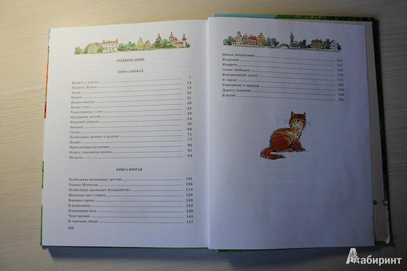 Иллюстрация 8 из 53 для Муфта, Полботинка и Моховая Борода - Эно Рауд | Лабиринт - книги. Источник: Заикина  Елена Валерьевна