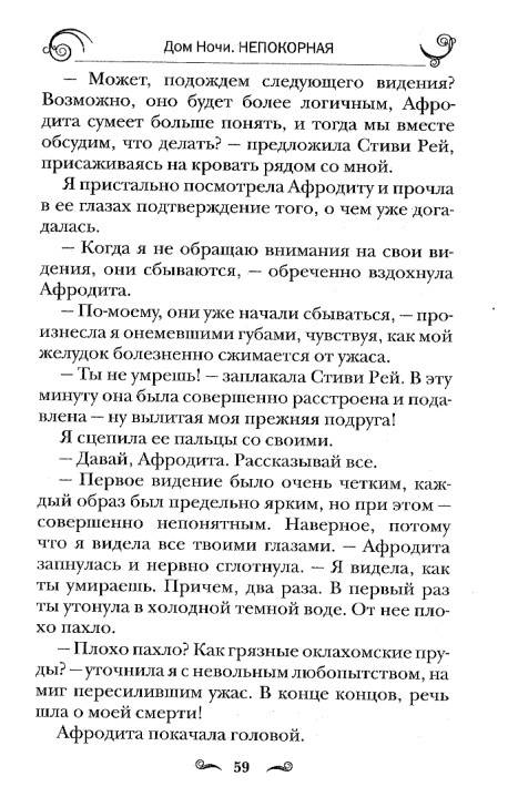 Иллюстрация 10 из 14 для Непокорная - Каст, Каст | Лабиринт - книги. Источник: InTeGRA