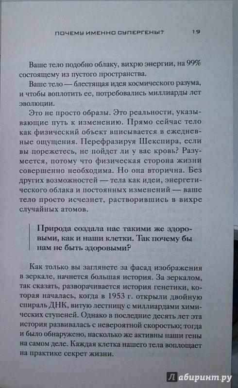 Иллюстрация 17 из 28 для Супергены - Чопра, Танзи | Лабиринт - книги. Источник: Маркона