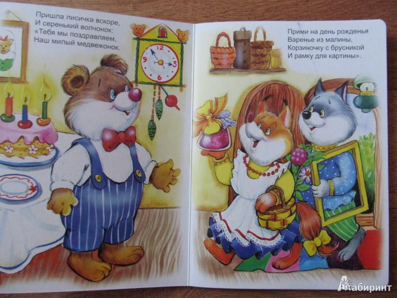 Картинки мишуткин день рождения