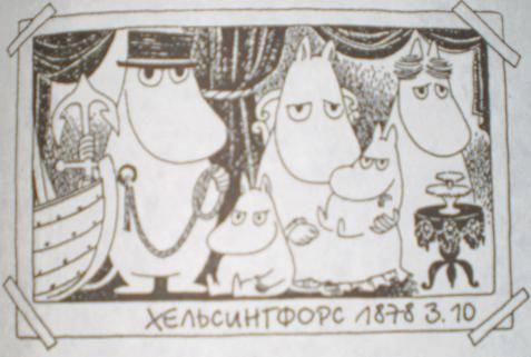 Иллюстрация 3 из 24 для Все о Муми-Троллях. Волшебная зима: Повести-сказки - Туве Янссон | Лабиринт - книги. Источник: Ирина