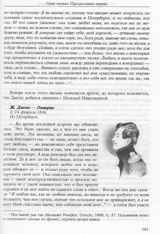 Иллюстрация 5 из 5 для Пушкин: Непричесанная биография. Издание 4-е дополненное - Леонид Аринштейн | Лабиринт - книги. Источник: SpyLady