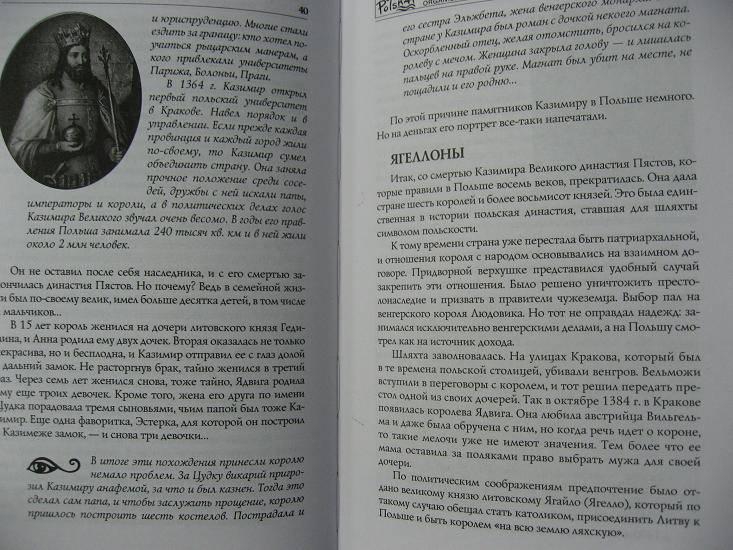 Иллюстрация 26 из 32 для Польша. Тысячелетнее соседство - Евгений Крушельницкий | Лабиринт - книги. Источник: Krofa