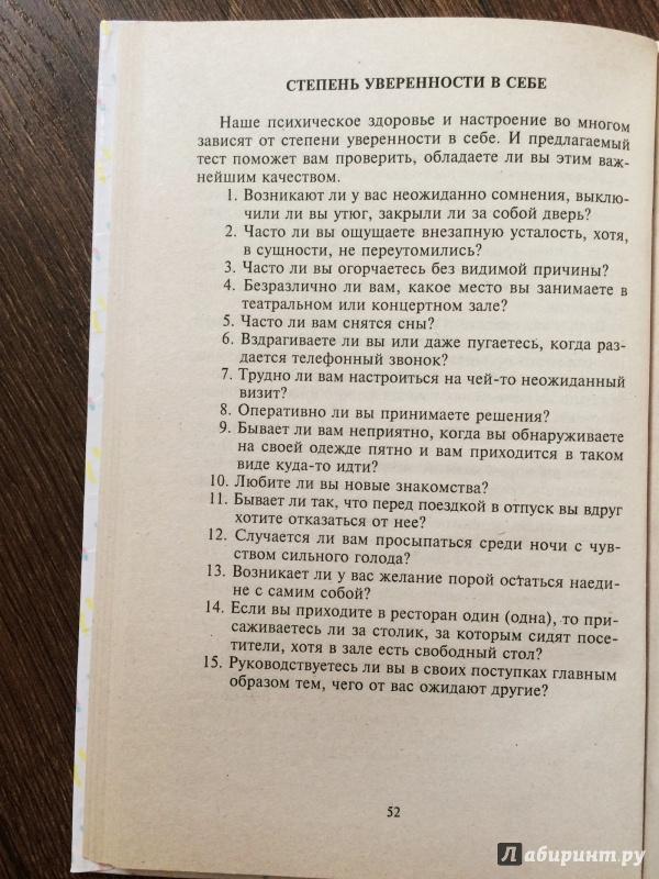 Иллюстрация 31 из 41 для Через тесты - к здоровью - Евгений Тарасов | Лабиринт - книги. Источник: drozd