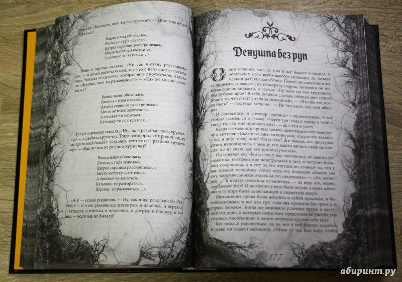 книги братьев гримм оригинал где найти