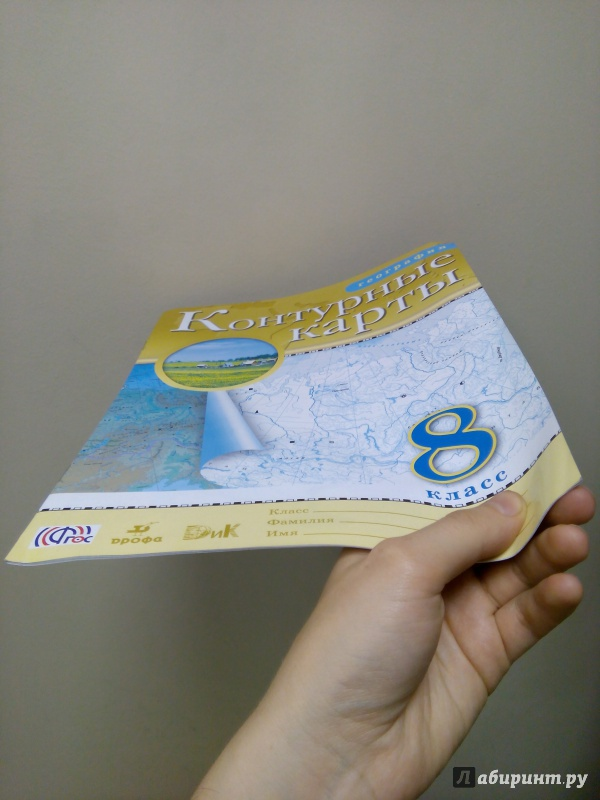Иллюстрация 17 из 28 для География. 8 класс. Контурные карты. ФГОС | Лабиринт - книги. Источник: Ульянова Мария