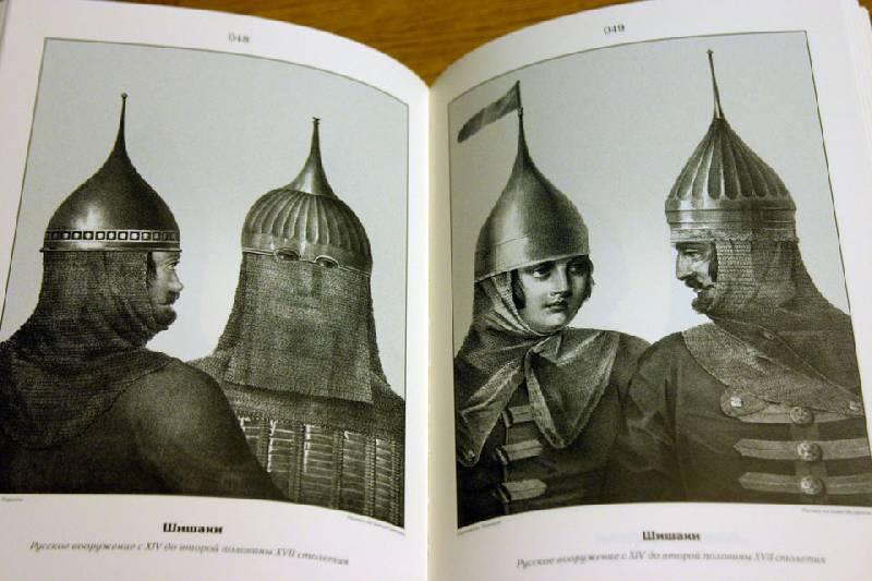 Иллюстрация 7 из 9 для Историческое описание одежды и вооружения российских войск. Часть 1 | Лабиринт - книги. Источник: Иванна