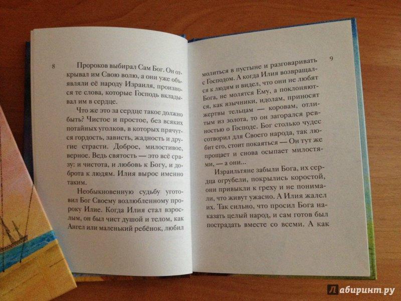Иллюстрация 7 из 28 для Житие пророка Илии в пересказе для детей - Татьяна Коршунова | Лабиринт - книги. Источник: Пастухова  Инна