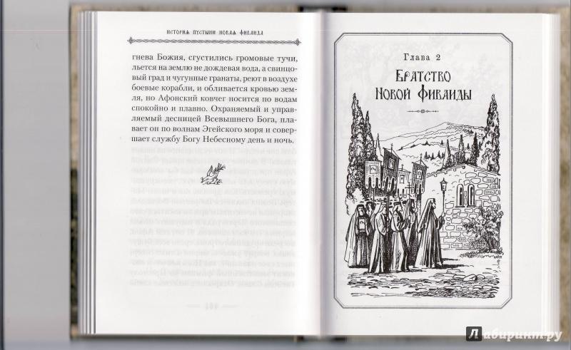 Иллюстрация 5 из 13 для Русский скит на Афоне Новая Фиваида | Лабиринт - книги. Источник: Журавлева  Анастасия