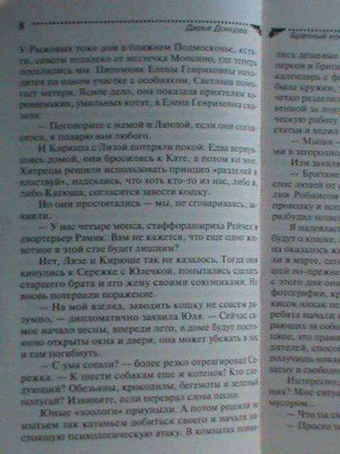 Иллюстрация 6 из 6 для Брачный контракт кентавра - Дарья Донцова   Лабиринт - книги. Источник: Яроmira